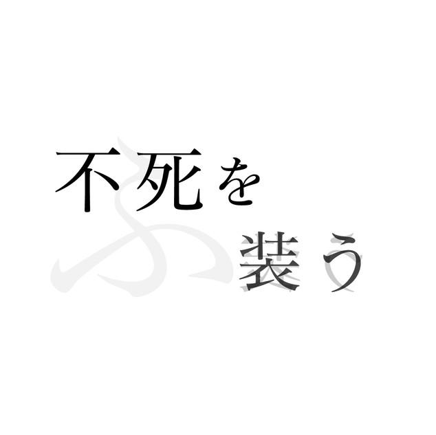 【ふ】不死を装う