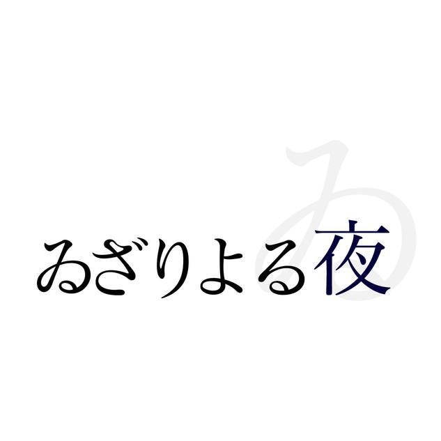 【ゐ】ゐざりよる夜
