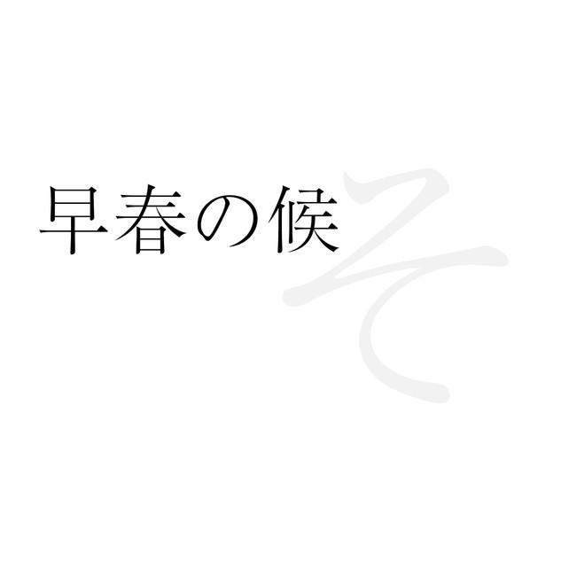【そ】早春の候