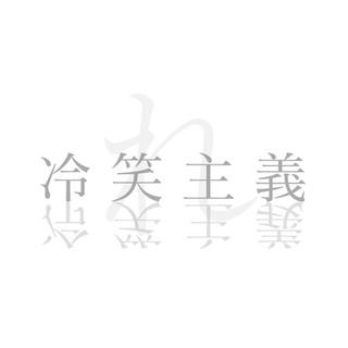 【れ】冷笑主義