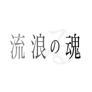 【る】流浪の魂