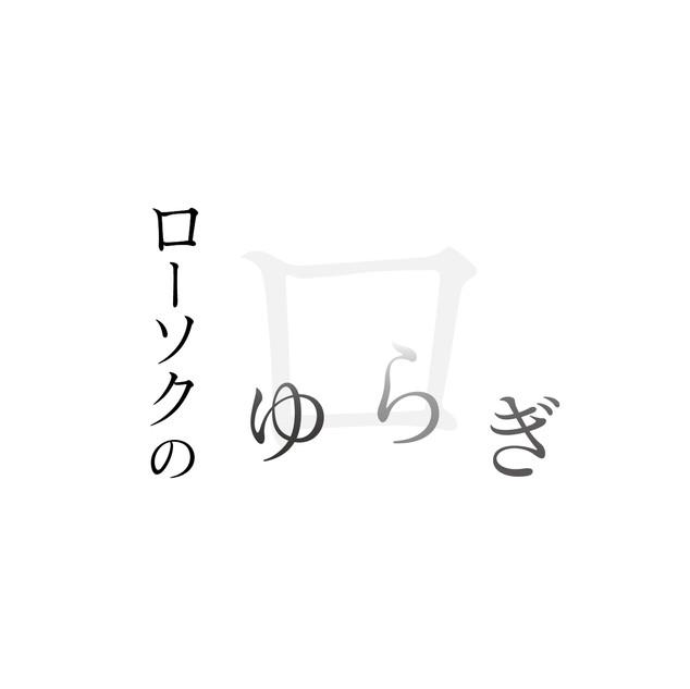 【ロ】ローソクのゆらぎ