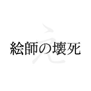 【え】絵師の壊死