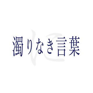 【に】濁りなき言葉