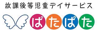 ぱたぱた_200909-1_edited.jpg