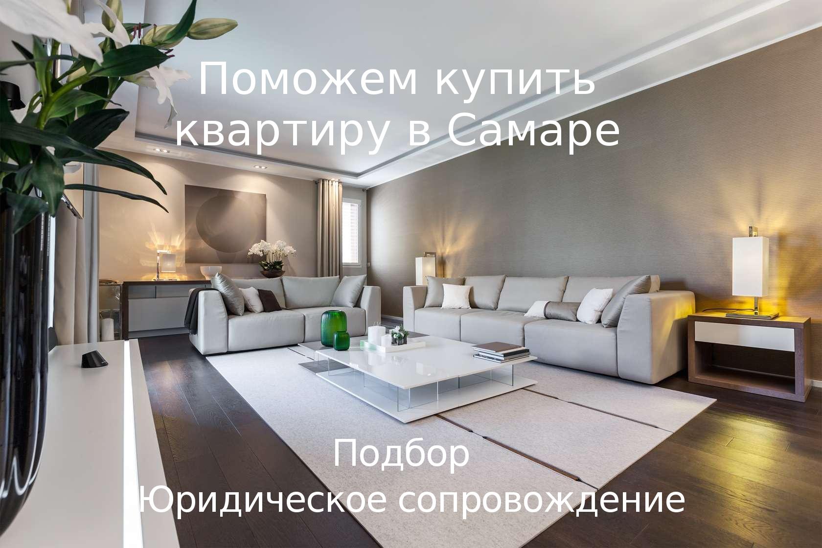 Поможем купить квартиру