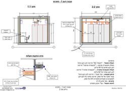 אפיון חדר - מערכות 3-2-2015 - דף3