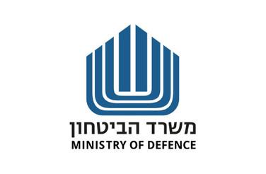 משרד-הביטחון אפיון ותכנון פרויקטים בתחום התשתיות יחד עם אגף ההנדסה והבינוי
