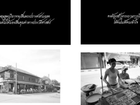 การวิจัยสร้างสรรค์ผลงาน วิดีโออาร์ต เพื่อการอนุรักษ์วัฒนธรรมไทย ชุดศิลปะเมืองเก่าและชีวิต Research a