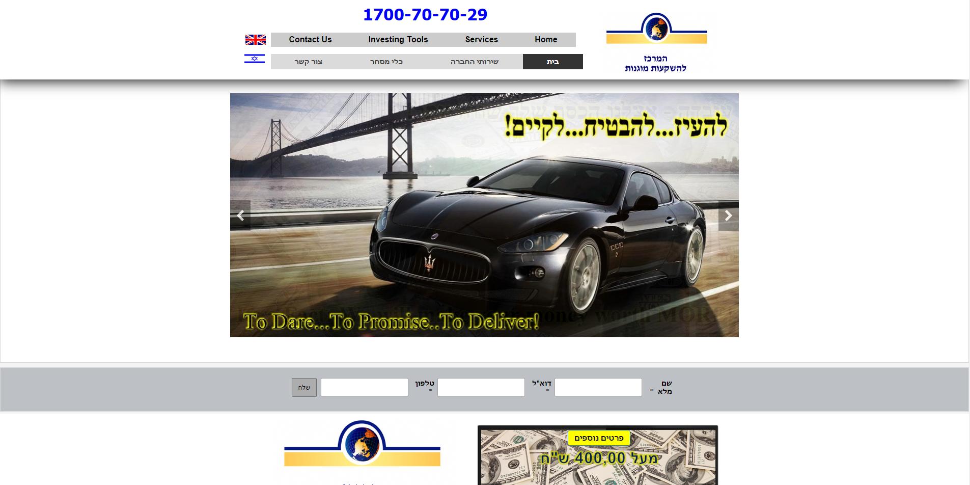 המרכז הישראלי להשקעות מוגנות