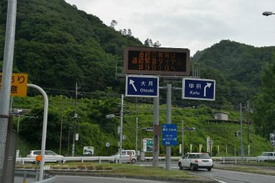 【アクセス:車】大月IC方面から車でお越しの方へ