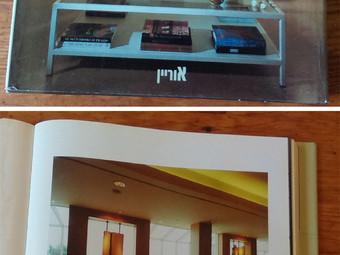 """פרסום בספר:  """"עיצוב ישראלי עכשיו""""/ דומוס"""