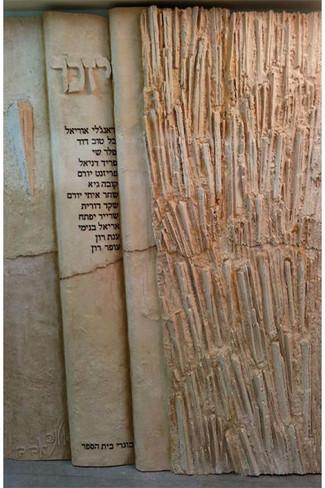 """קיר הנצחה בי""""ס הרצל חיפה"""