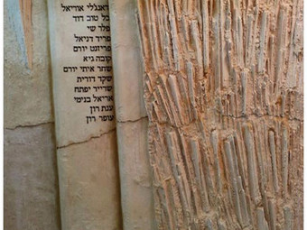 Memorial Wall, Herzl School, Haifa