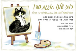 Ruthy 80th Birthday Invitation