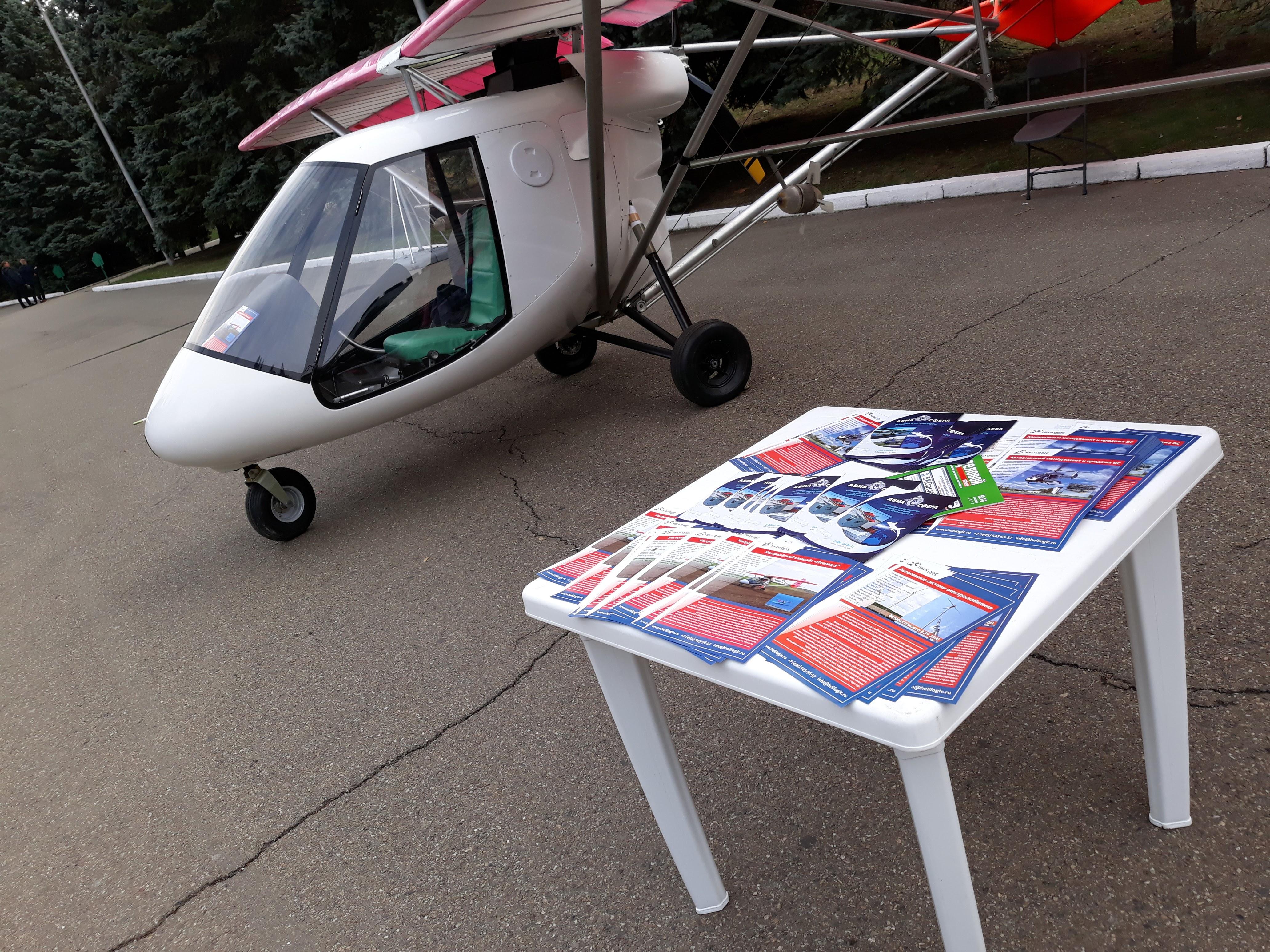 Ультралайт Птенец-3 на выставке в Краснодаре