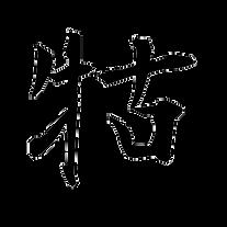 kanji touro transparente.png