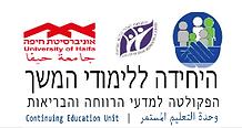 לוגו היחידה ללימודי המשך