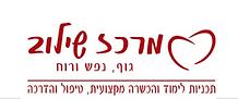 לוגו מרכז שילוב