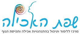 לוגו שפת האכילה