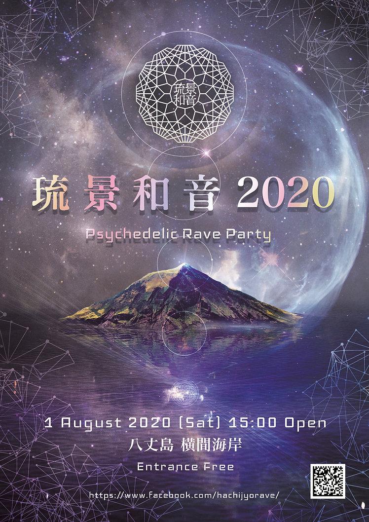 Ryukeiwaon_Poster_2020.jpg