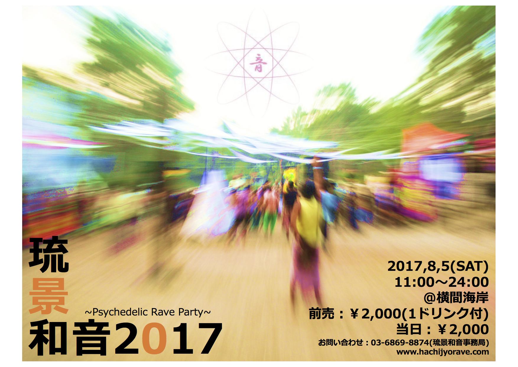 琉景和音2017フライヤー