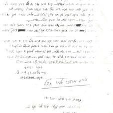 """המלצה - הרב מרדכי אליהו זצ""""ל"""