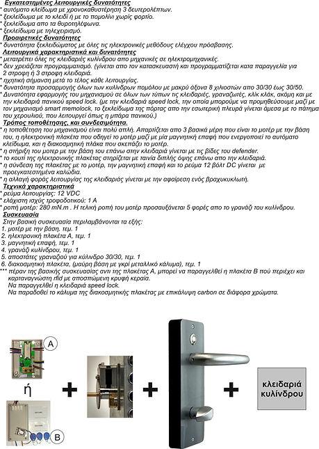 SMART MEMOLOCK v2 (σελ. 2).jpg