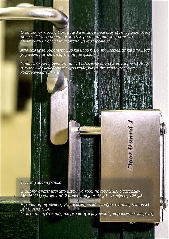 Doorguard Entrance (προσπέκτ σελ.2).jpg