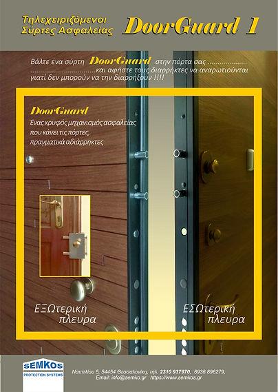 Doorguard 1(προσπέκτ) (10-5-19) σελ. 1.j