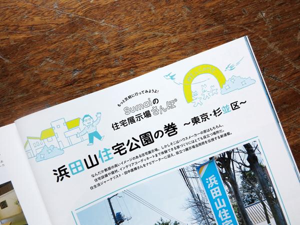 (株)扶桑社〈住まいの設計_2014.7-8月号〉連載・挿絵