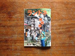 (株)エイ出版社〈ランドネ_2014.11月号〉挿絵