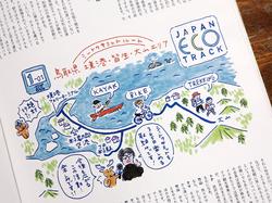 (株)エイ出版社〈ランドネ_2015.2月号〉連載・挿絵
