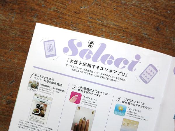 角川書店〈東海ウォーカーpremium walker〉抜刷挿絵