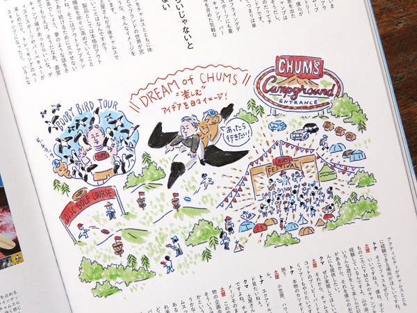 (株)エイ出版社〈ランドネ_2015.3月号〉連載・挿絵