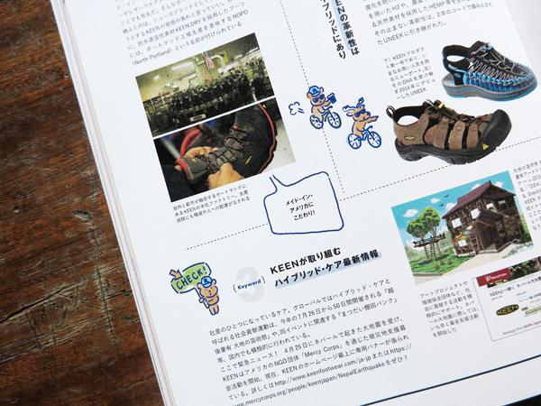 (株)エイ出版社〈ランドネ_2015.7月号〉連載・挿絵