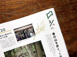 (株)エイ出版社〈ランドネ_2015.6月号〉挿絵