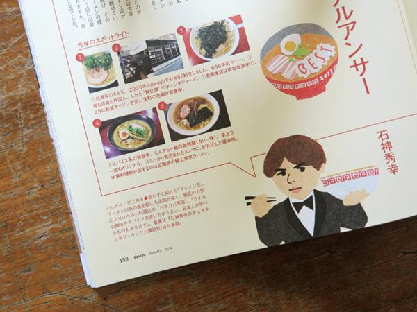 プレジデント社〈dancyu_2014.1月号〉挿絵