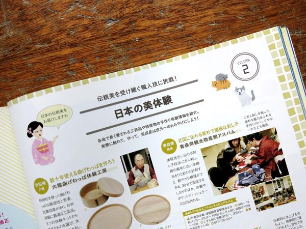 (株)交通新聞社〈散歩の達人MOOK 女子旅行体験部〉挿絵