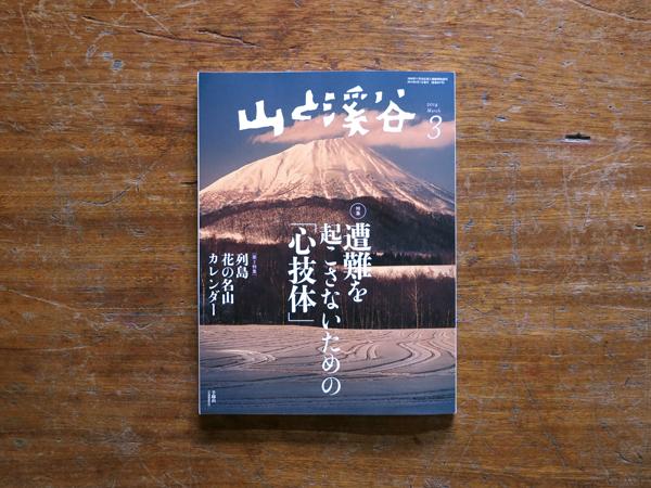 山と渓谷社〈山と渓谷_2014.3月号〉挿絵