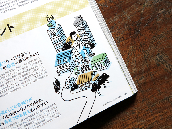 (株)扶桑社〈住まいの設計_2014.11-12月号〉挿絵