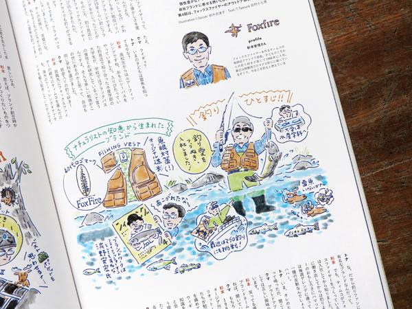 (株)エイ出版社〈ランドネ_2015.5月号〉連載・挿絵