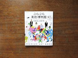 (株)KADOKAWA〈ぶらぶら美術・博物館プレミアムアートブック〉挿絵