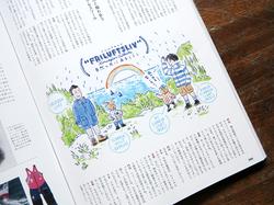 (株)エイ出版社〈ランドネ_2015.8月号〉連載・挿絵