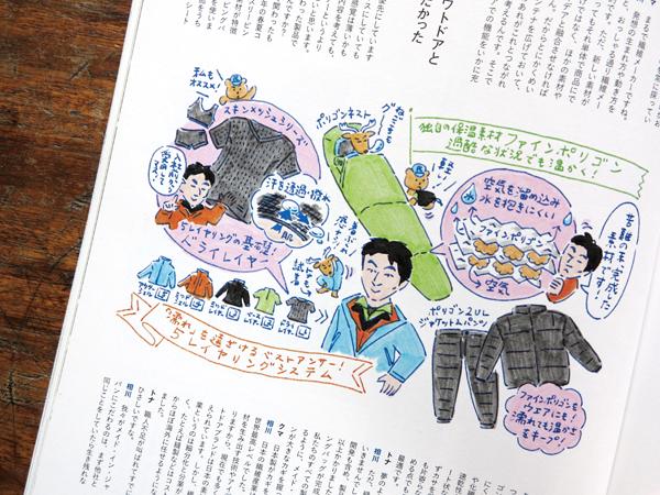(株)エイ出版社〈ランドネ_2015.4月号〉連載・挿絵