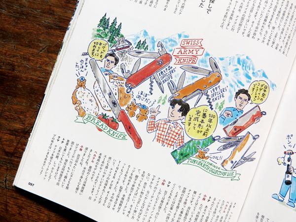 (株)エイ出版社〈ランドネ_2015.6月号〉連載・挿絵