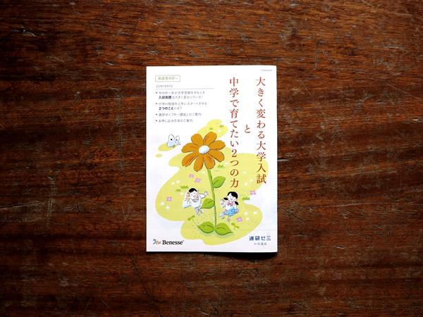 (株)Benesse〈進研ゼミ中学講座・親御さん向けDM〉挿絵