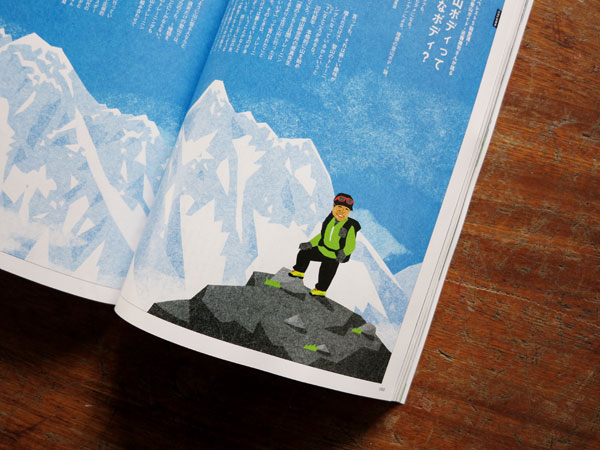 山と渓谷社〈ワンダーフォーゲル_2014.4月号〉挿絵