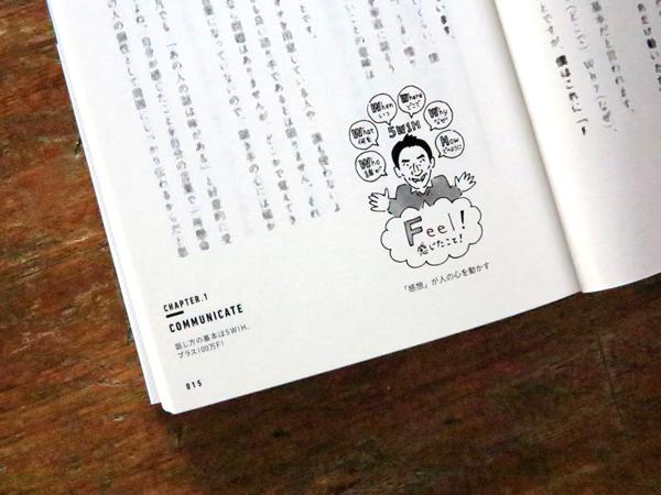 飛鳥新社〈伝わる! 修造トーク〉挿絵