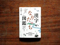 誠文堂新光社〈漢字なりたち図鑑 円満字二郎著〉表紙
